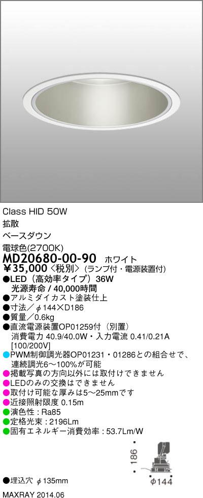 MD20680-00-90 マックスレイ 照明器具 INFIT LEDダウンライト 高効率タイプ 拡散 電球色 HID50Wクラス
