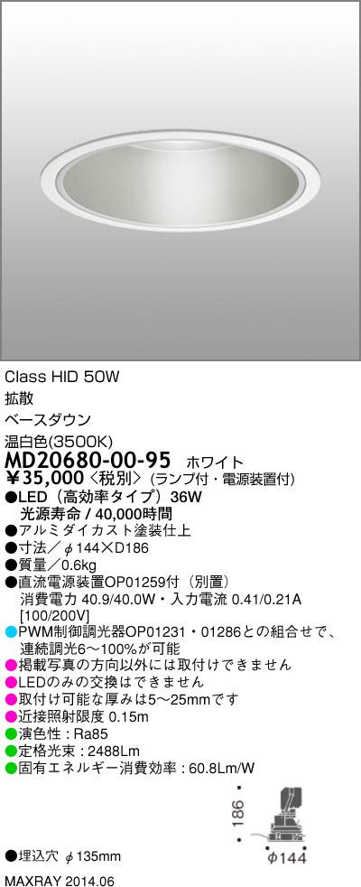 MD20680-00-95 マックスレイ 照明器具 INFIT LEDダウンライト 高効率タイプ 拡散 温白色 HID50Wクラス
