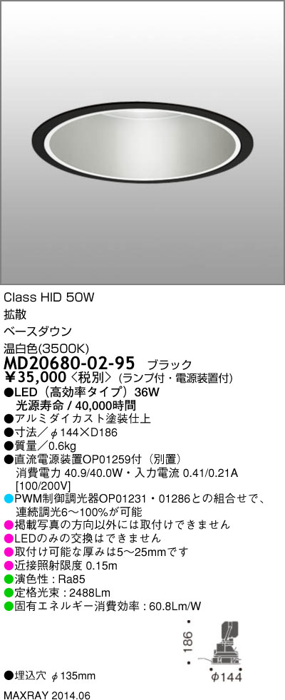 MD20680-02-95 マックスレイ 照明器具 INFIT LEDダウンライト 高効率タイプ 拡散 温白色 HID50Wクラス