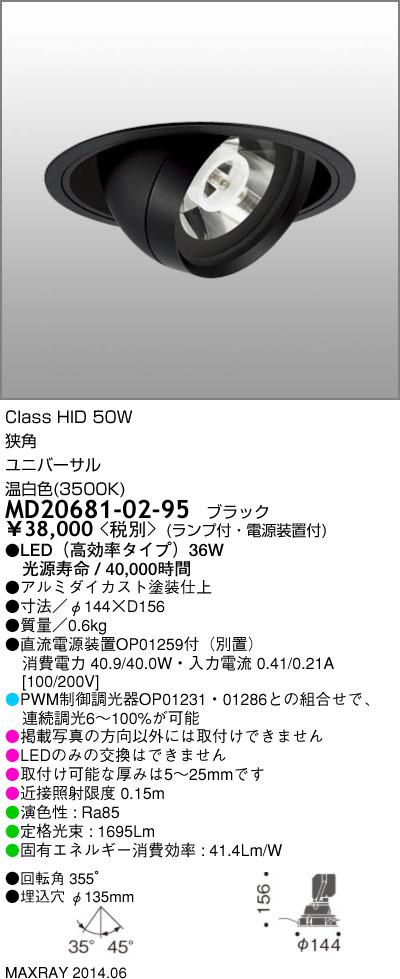 MD20681-02-95 マックスレイ 照明器具 INFIT LEDユニバーサルダウンライト 高効率 狭角 温白色 HID50Wクラス