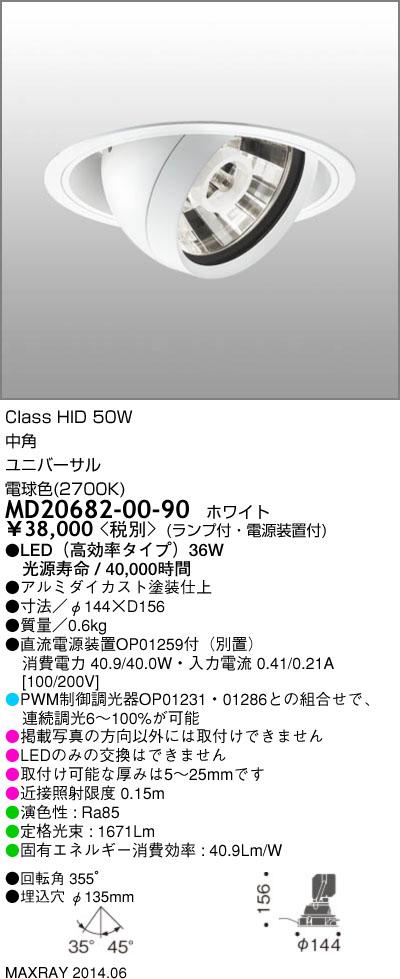 MD20682-00-90 マックスレイ 照明器具 INFIT LEDユニバーサルダウンライト 高効率 中角 電球色 HID50Wクラス