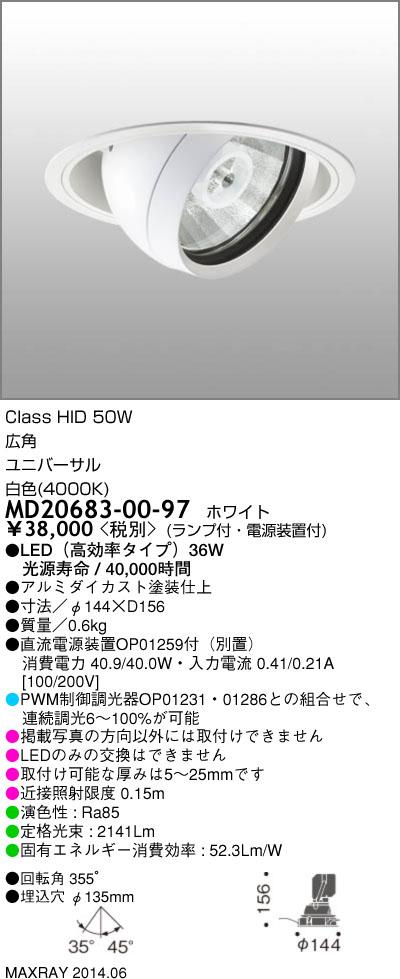 MD20683-00-97 マックスレイ 照明器具 INFIT LEDユニバーサルダウンライト 高効率 広角 白色 HID50Wクラス