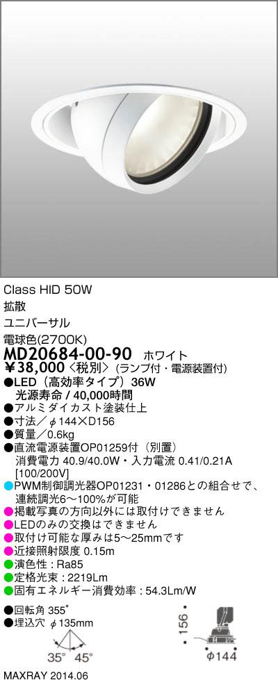 MD20684-00-90 マックスレイ 照明器具 INFIT LEDユニバーサルダウンライト 高効率 拡散 電球色 HID50Wクラス