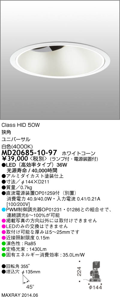 MD20685-10-97 マックスレイ 照明器具 INFIT SLASH LEDユニバーサルダウンライト 高効率 狭角 白色 HID50Wクラス