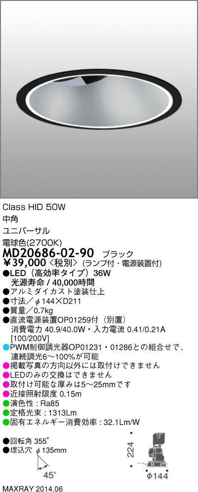 MD20686-02-90 マックスレイ 照明器具 INFIT SLASH LEDユニバーサルダウンライト 高効率 中角 電球色 HID50Wクラス