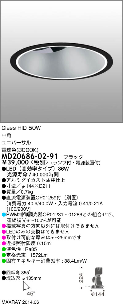MD20686-02-91 マックスレイ 照明器具 INFIT SLASH LEDユニバーサルダウンライト 高効率 中角 電球色 HID50Wクラス