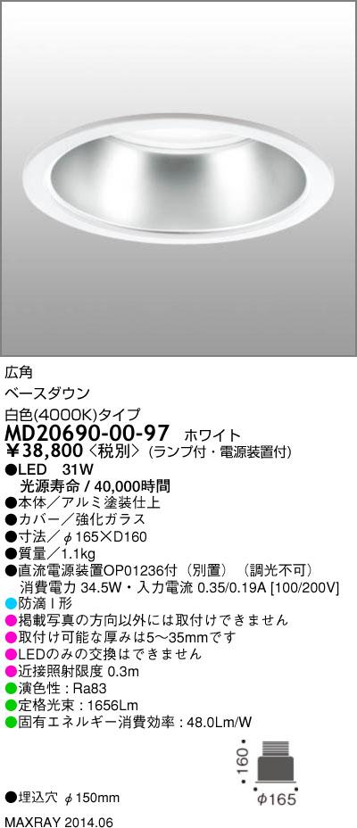 MD20690-00-97 マックスレイ 照明器具 屋外照明 LED軒下ダウンライト 広角 白色 FHT42Wクラス