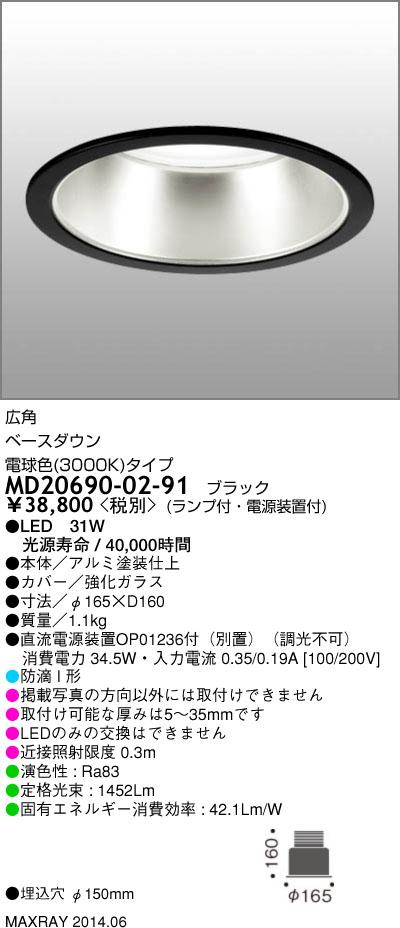 MD20690-02-91 マックスレイ 照明器具 屋外照明 LED軒下ダウンライト 広角 電球色 FHT42Wクラス