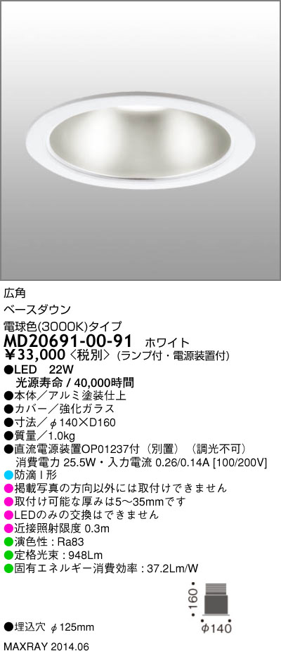 MD20691-00-91 マックスレイ 照明器具 屋外照明 LED軒下ダウンライト 広角 電球色 FHT24Wクラス