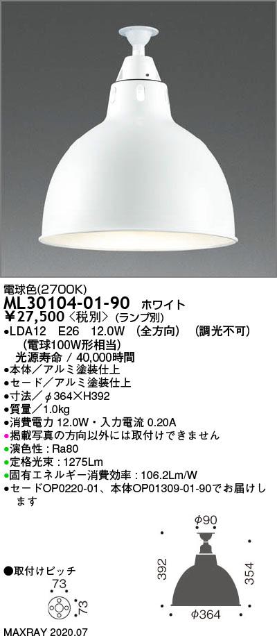 ML30104-01-90 マックスレイ 照明器具 装飾照明 LEDシーリングライト 電球色