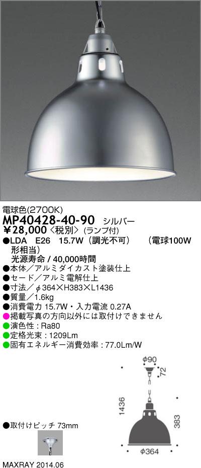 MP40428-40-90 マックスレイ 照明器具 装飾照明 LEDペンダントライト 電球色