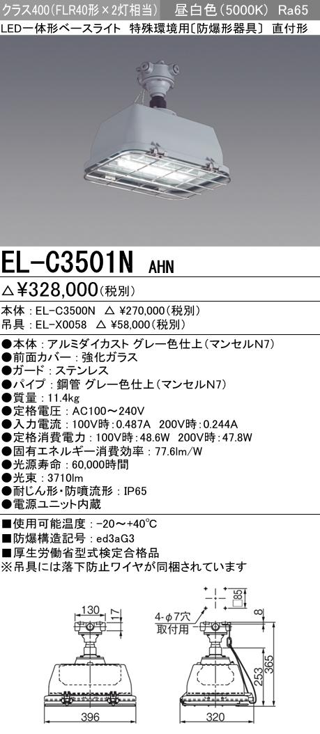 EL-C3501NAHN 三菱電機 施設照明 LED一体型ベースライト 直付形 特殊環境用 安全増防爆形 クラス400(FLR40形×2灯相当) EL-C3501N AHN