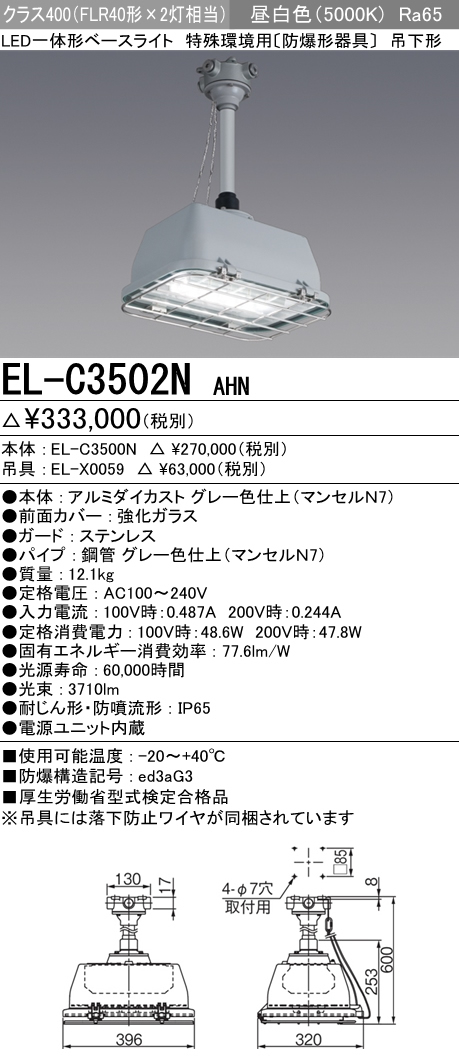 EL-C3502NAHN 三菱電機 施設照明 LED一体型ベースライト 吊下形 特殊環境用 安全増防爆形 クラス400(FLR40形×2灯相当) EL-C3502N AHN