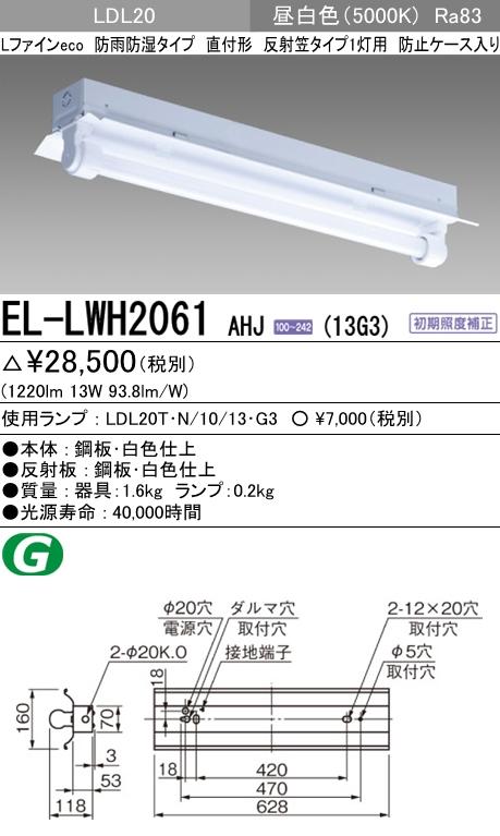 EL-LWH2061 AHJ(13G3) 【当店おすすめ!お買得品】 LDL20 直付形 防雨・防湿タイプ 1300lmクラスランプ付(昼白色) 反射笠タイプ1灯用 防水ケース入り 三菱電機 施設照明 直管LEDランプ搭載ベースライト