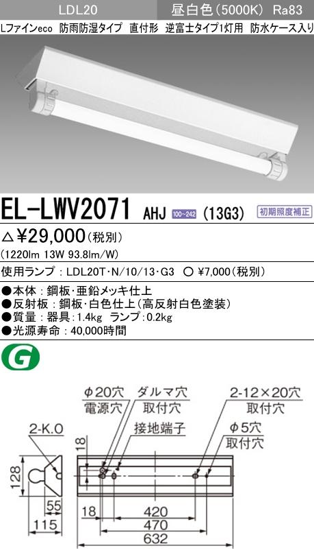 EL-LWV2071 AHJ(13G3) 【当店おすすめ!お買得品】 LDL20 直付形 防雨・防湿タイプ 1300lmクラスランプ付(昼白色) 逆富士タイプ1灯用 防水ケース入り 三菱電機 施設照明 直管LEDランプ搭載ベースライト
