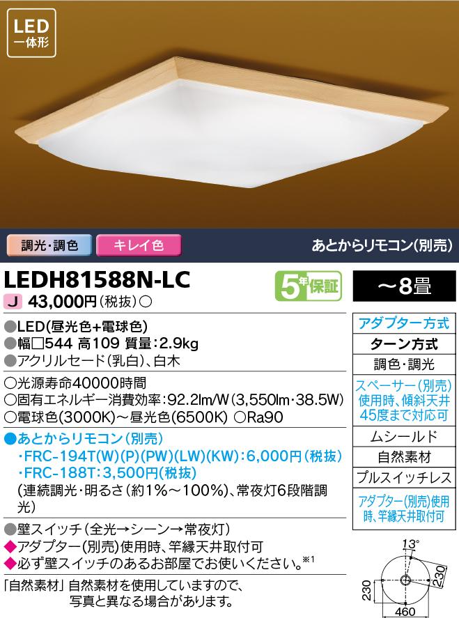 LEDH81588N-LC 東芝ライテック 照明器具 和風照明 高演色LEDシーリングライト<キレイ色-kireiro-> 和趣 調光・調色 【~8畳】
