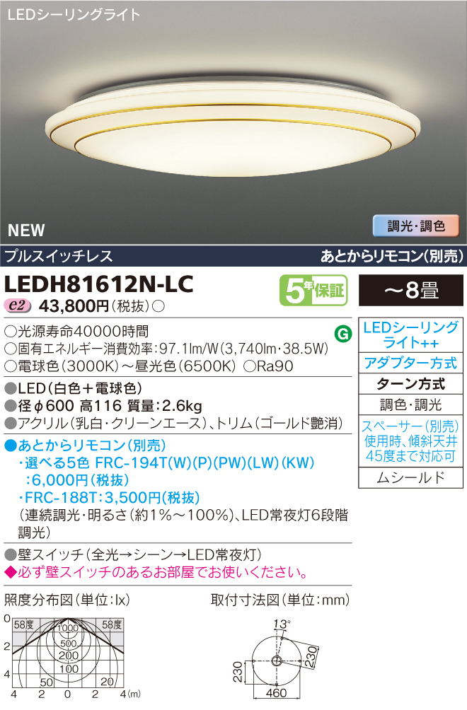 LEDH81612N-LC 東芝ライテック 照明器具 LED高演色シーリングライト <キレイ色-kireiro-> Wreath Gold 調光・調色 【~8畳】