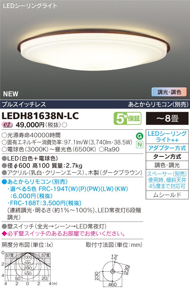 LEDH81638N-LC 東芝ライテック 照明器具 LED高演色シーリングライト <キレイ色-kireiro-> Ruotal dark 調光・調色 【~8畳】