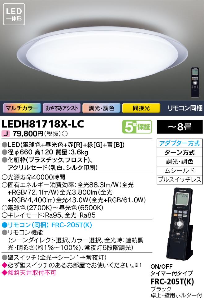 LEDH81718X-LC 東芝ライテック 照明器具 E-CORE マルチカラーLEDシーリングライト 調光・調色 間接光 【~8畳】