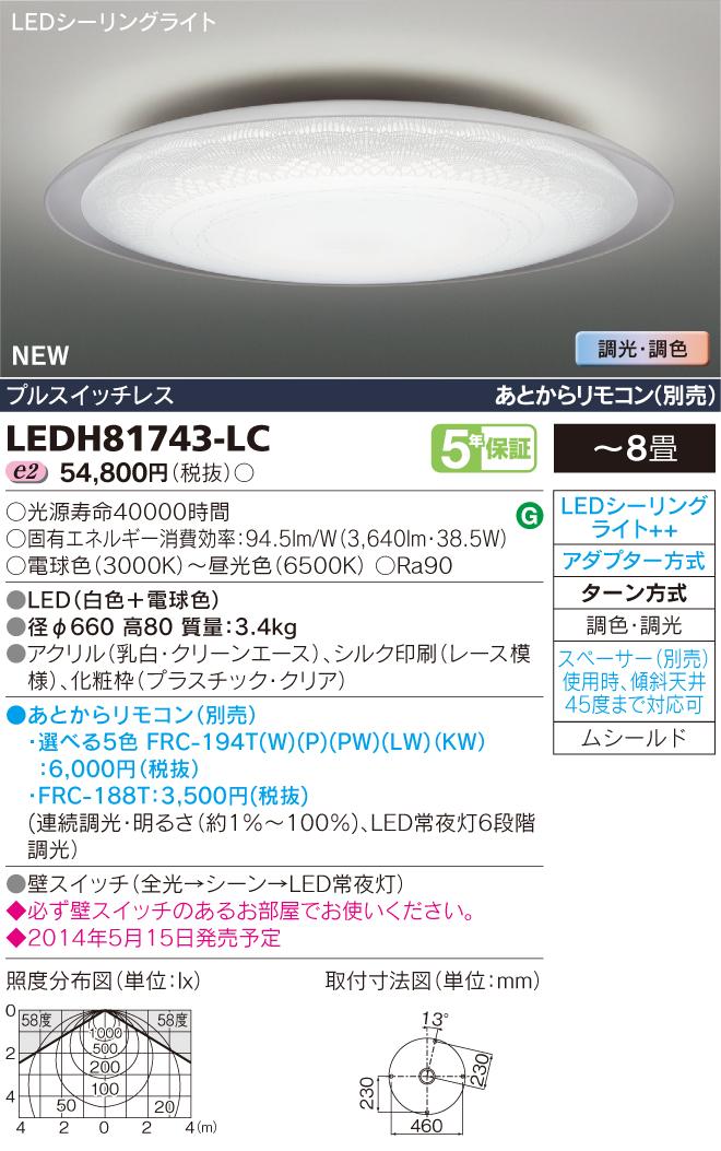 LEDH81743-LC 東芝ライテック 照明器具 LED高演色シーリングライト <キレイ色-kireiro-> Lecea 調光・調色 【~8畳】