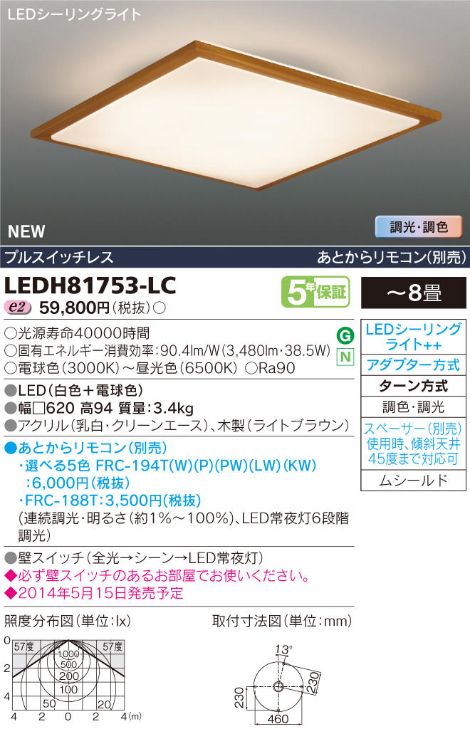 LEDH81753-LC 東芝ライテック 照明器具 LED高演色シーリングライト <キレイ色-kireiro-> Woodire Light 調光・調色 【~8畳】