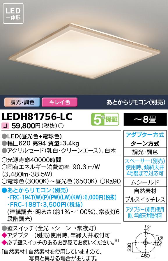 LEDH81756-LC 東芝ライテック 照明器具 和風照明 高演色LEDシーリングライト<キレイ色-kireiro-> 凛角 調光・調色 【~8畳】
