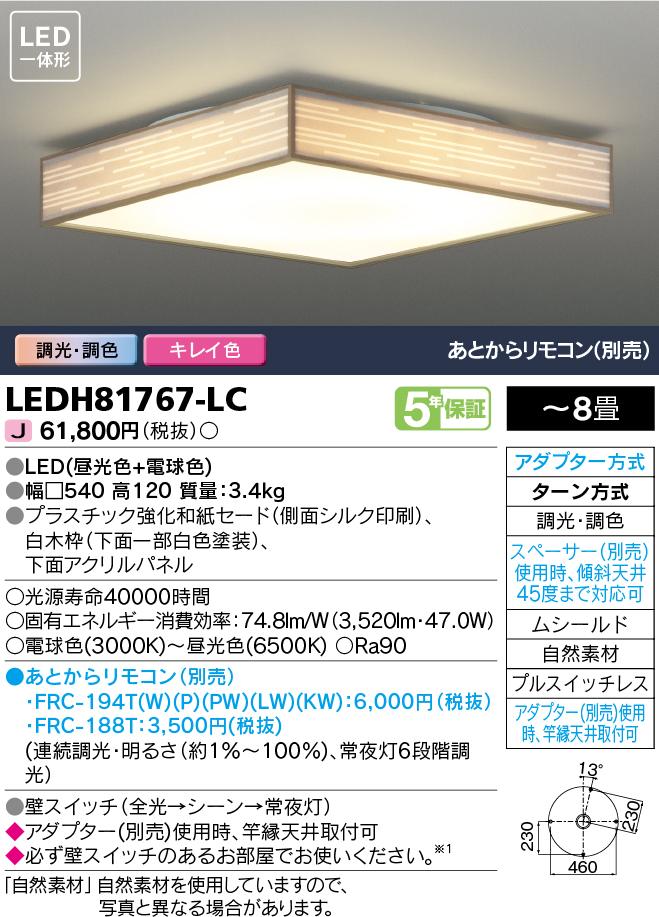 LEDH81767-LC 東芝ライテック 照明器具 和風照明 高演色LEDシーリングライト<キレイ色-kireiro-> AKANE 調光・調色 【~8畳】