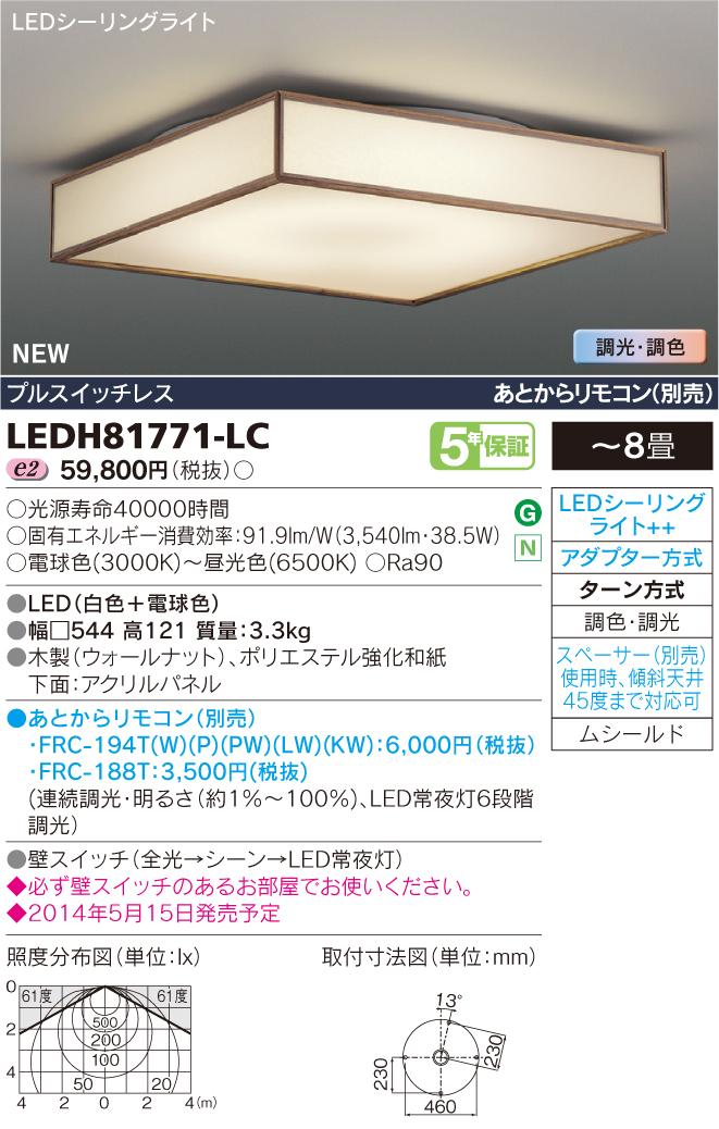 LEDH81581-LC 東芝ライテック 照明器具 和風照明 高演色LEDシーリングライト<キレイ色-kireiro-> 木吟 調光・調色 【~8畳】