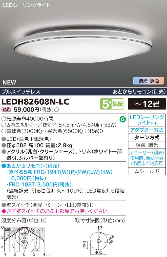 LEDH82608N-LC 東芝ライテック 照明器具 LED高演色シーリングライト <キレイ色-kireiro-> NORDISH 調光・調色 【~12畳】
