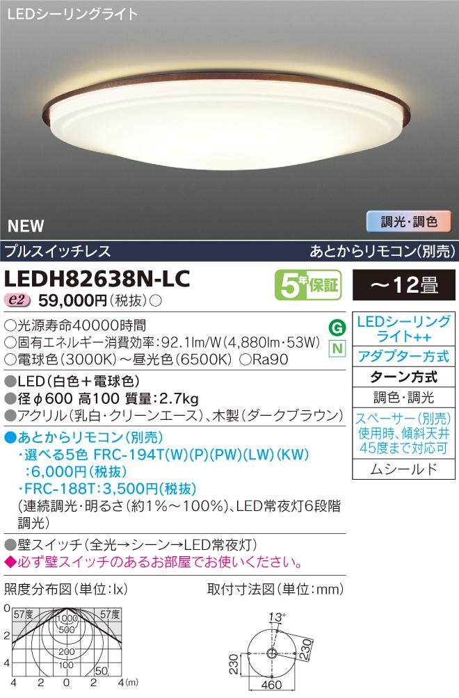LEDH82638N-LC 東芝ライテック 照明器具 LED高演色シーリングライト <キレイ色-kireiro-> Ruotal dark 調光・調色 【~12畳】