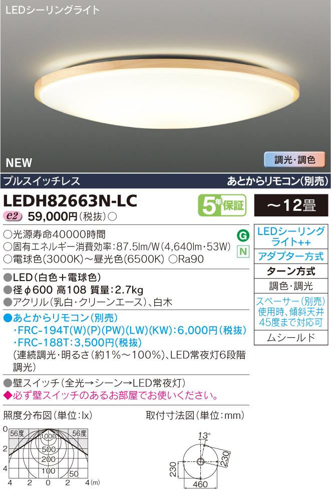 LEDH82663N-LC 東芝ライテック 照明器具 和風照明 高演色LEDシーリングライト<キレイ色-kireiro-> 和のどか 調光・調色 【~12畳】