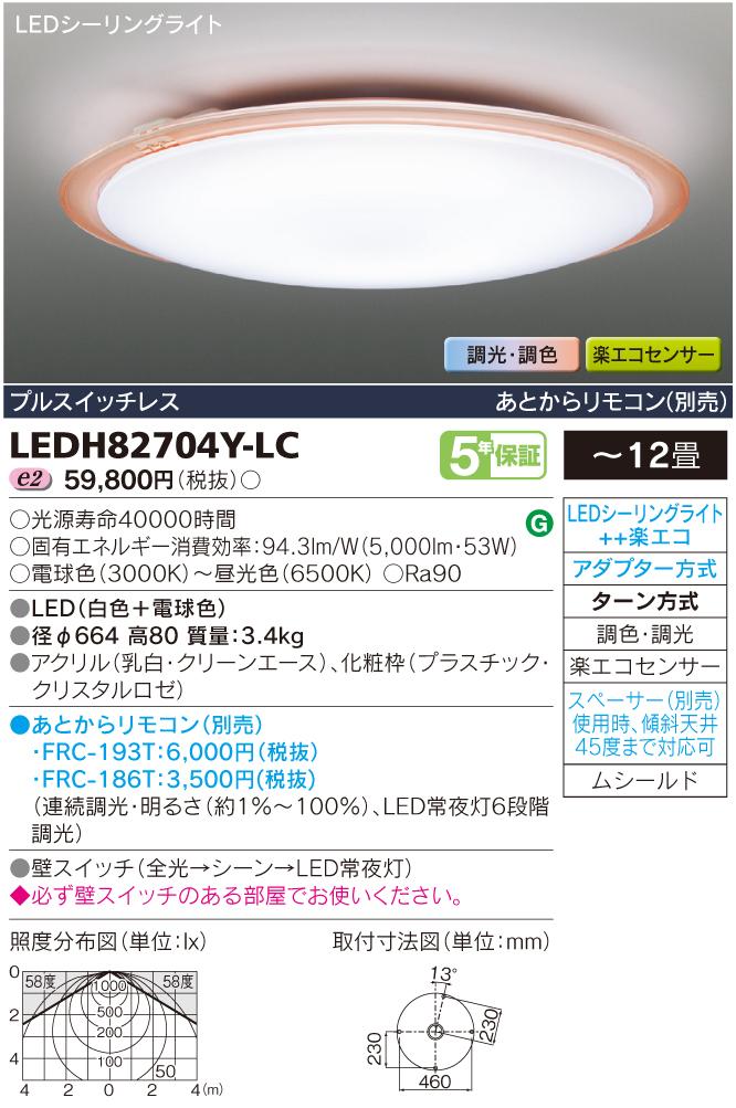 LEDH82704Y-LC 東芝ライテック 照明器具 LED高演色シーリングライト <キレイ色-kireiro-> CLEARRING ROSE 楽エコセンサー付 調光・調色 【~12畳】