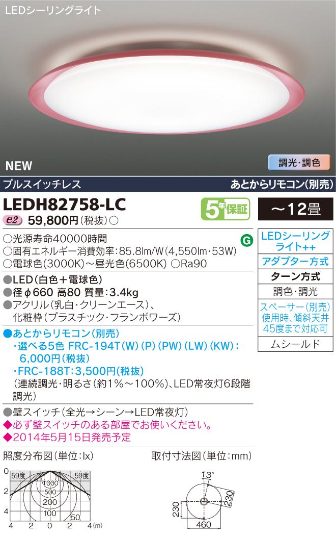 LEDH82758-LC 東芝ライテック 照明器具 LED高演色シーリングライト <キレイ色-kireiro-> Noldina 調光・調色 【~12畳】