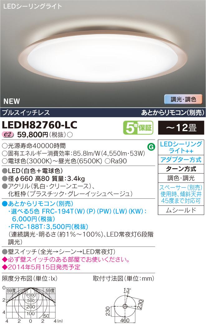 LEDH82760-LC 東芝ライテック 照明器具 LED高演色シーリングライト <キレイ色-kireiro-> Noldina 調光・調色 【~12畳】