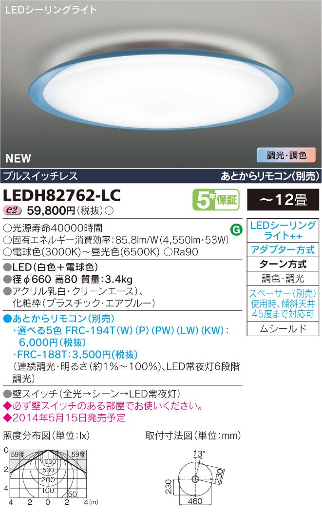 LEDH82762-LC 東芝ライテック 照明器具 LED高演色シーリングライト <キレイ色-kireiro-> Noldina 調光・調色 【~12畳】