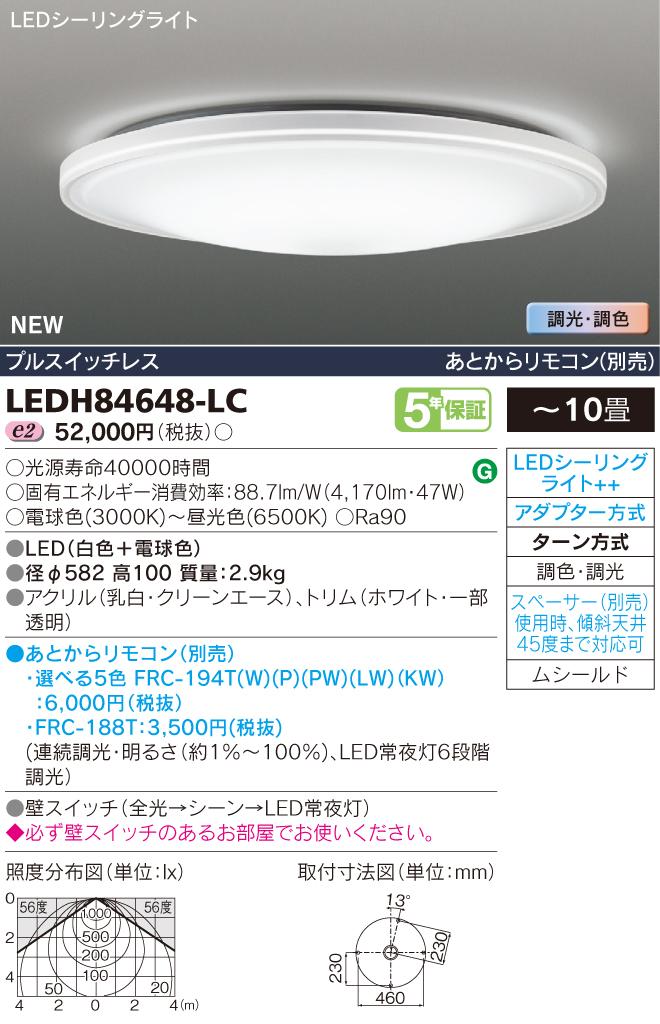 LEDH84648-LC 東芝ライテック 照明器具 LED高演色シーリングライト <キレイ色-kireiro-> Pureri 調光・調色 【~10畳】