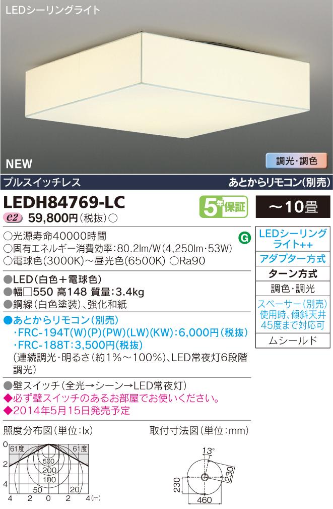 LEDH84769-LC 東芝ライテック 照明器具 和風照明 高演色LEDシーリングライト<キレイ色-kireiro-> WA・KAKU 調光・調色 【~10畳】