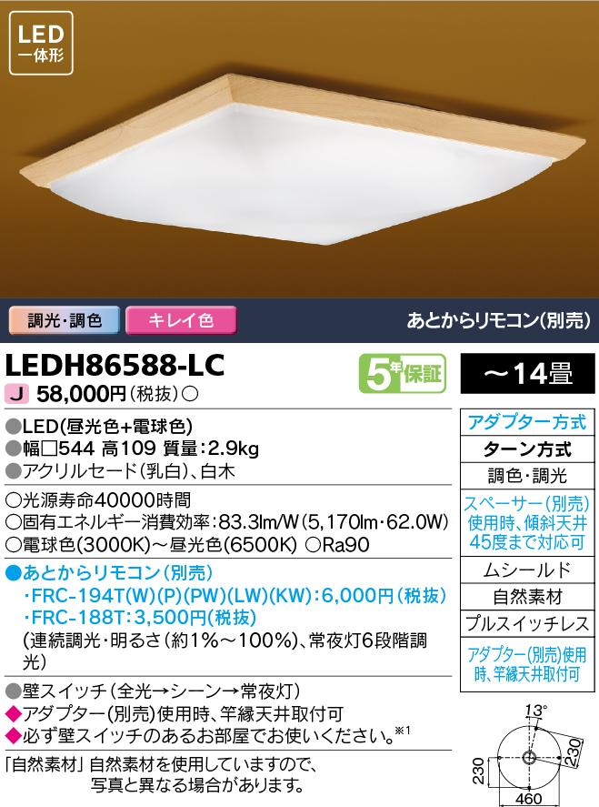 LEDH86588-LC 東芝ライテック 照明器具 和風照明 高演色LEDシーリングライト<キレイ色-kireiro-> 和趣 調光・調色 【~14畳】