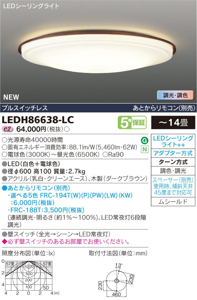 LEDH86638-LC 東芝ライテック 照明器具 LED高演色シーリングライト <キレイ色-kireiro-> Ruotal dark 調光・調色 【~14畳】