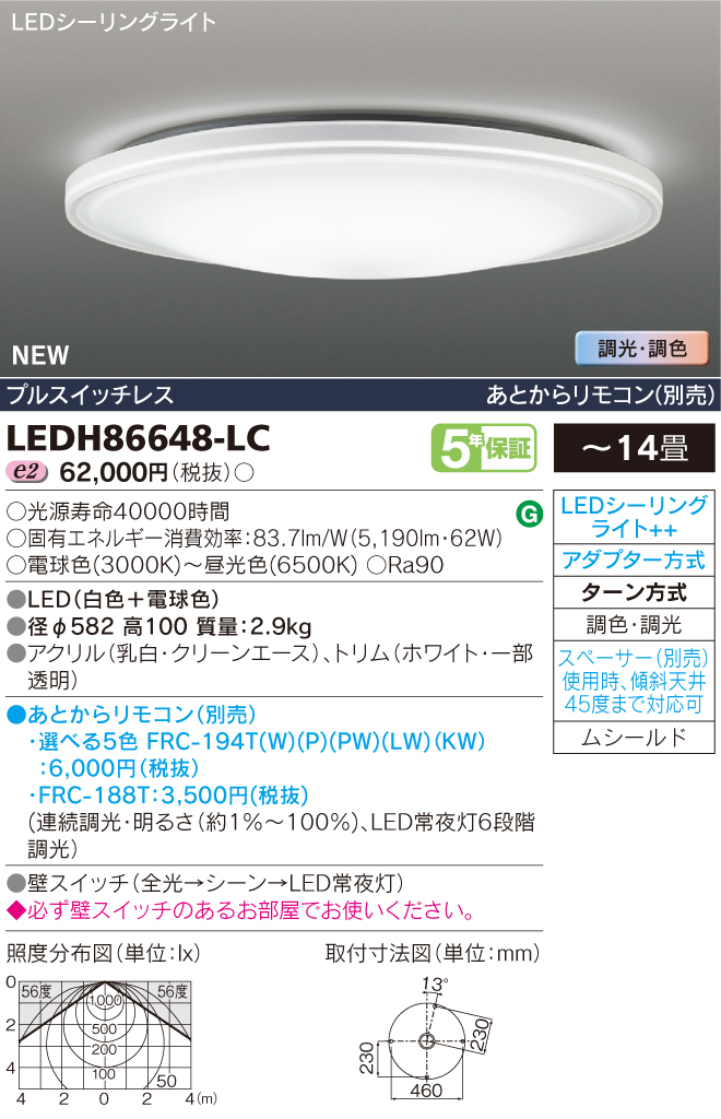 LEDH86648-LC 東芝ライテック 照明器具 LED高演色シーリングライト <キレイ色-kireiro-> Pureri 調光・調色 【~14畳】