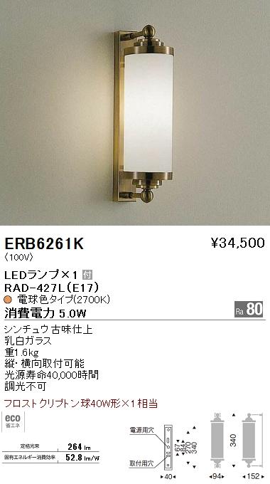 ERB-6261K 遠藤照明 照明器具 LEDブラケットライト 電球色 フロストクリプトン球40W形×1相当