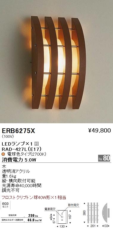 ERB-6275X 遠藤照明 照明器具 LEDブラケットライト 電球色 フロストクリプトン球40W形×1相当
