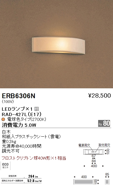 ERB-6306N 遠藤照明 照明器具 和風照明 LEDブラケットライト