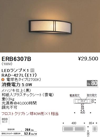 ERB-6307B 遠藤照明 照明器具 和風照明 LEDブラケットライト