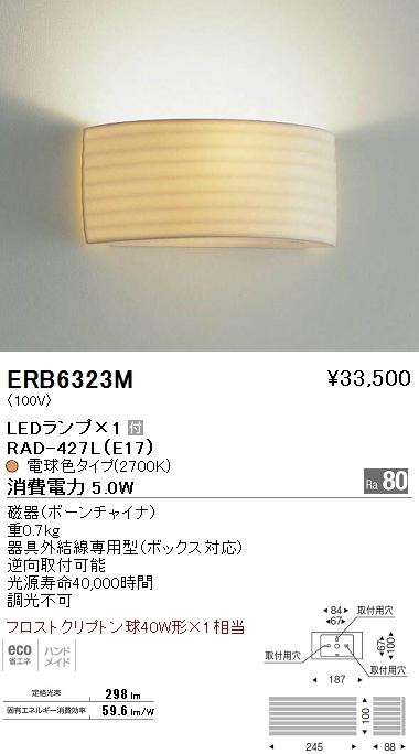 ERB-6323M 遠藤照明 照明器具 LEDブラケットライト 電球色 フロストクリプトン球40W形×1相当