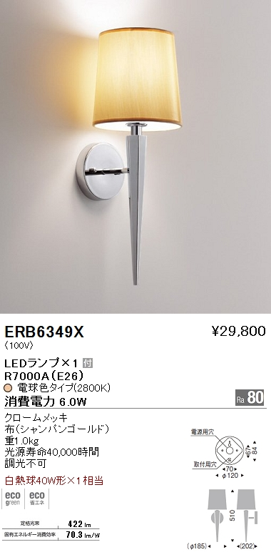 ERB-6349X 遠藤照明 照明器具 LEDブラケットライト 電球色 白熱球40W形×1相当