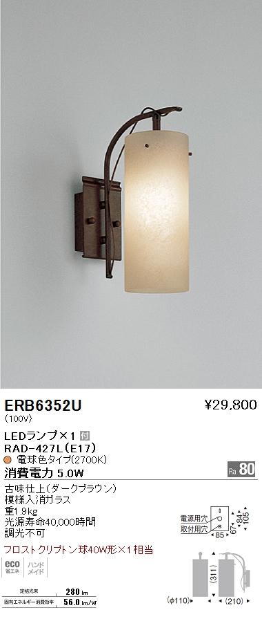 ERB-6352U 遠藤照明 照明器具 LEDブラケットライト 電球色 フロストクリプトン球40W形×1相当