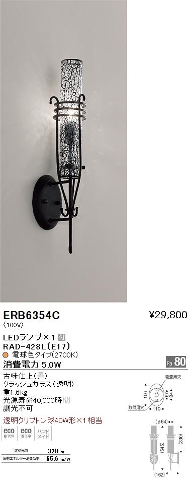 ERB-6354C 遠藤照明 照明器具 LEDブラケットライト 電球色 透明クリプトン球40W形×1相当