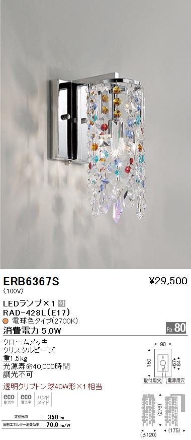 ERB-6367S 遠藤照明 照明器具 LEDブラケットライト 電球色 透明クリプトン球40W形×1相当