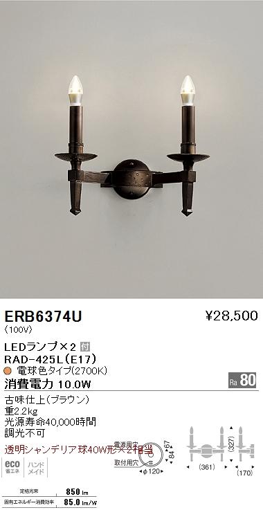 ERB-6374U 遠藤照明 照明器具 LEDブラケットライト 電球色 透明シャンデリア球40W形×2相当